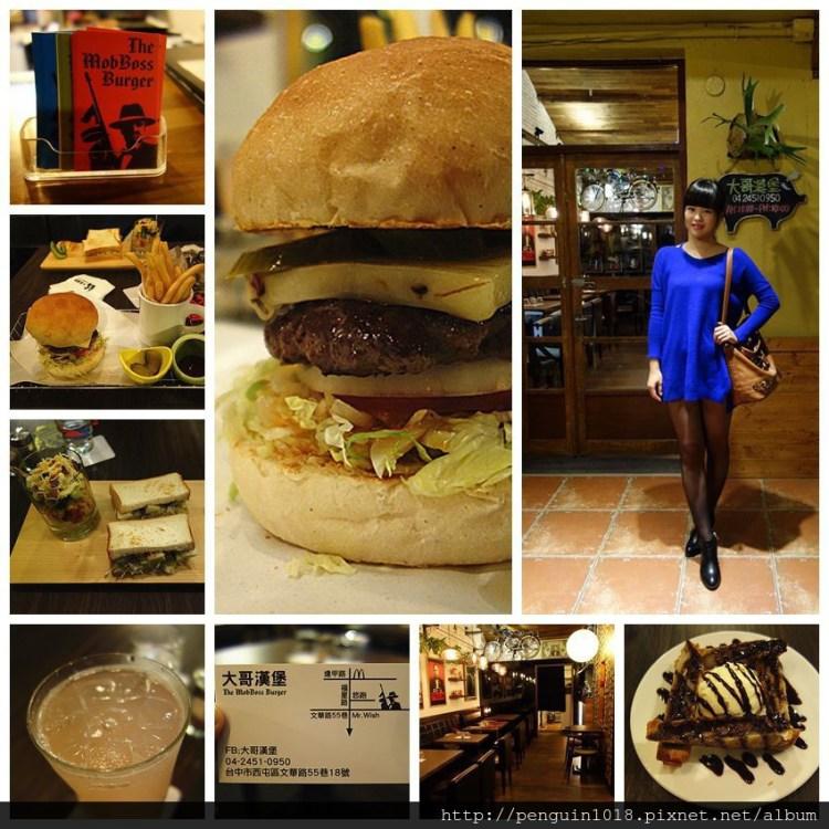 【台中逢甲】大哥漢堡 The MobBoss Burger 逢甲店;今天不做大哥,來享受美食!逢甲夜市巷弄裡居然有這麼精緻的美味漢堡!好棒的美式鄉村風格。(愛評網口碑卷)