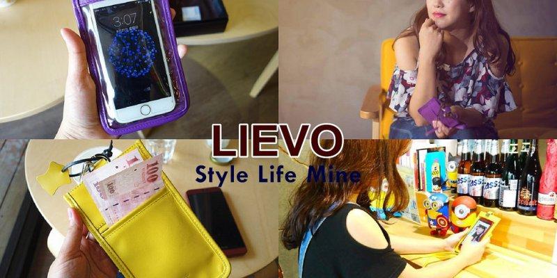 【時尚配件】LIEVO手工皮件   台灣設計師品牌,時尚馬卡龍色TOUCH頸掛式手機套!