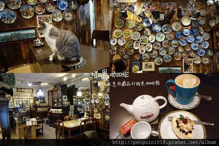 喵思咖啡 | 三隻招財貓守護,如同小型博物館的時空咖啡館,充滿藝文氣息收藏品!