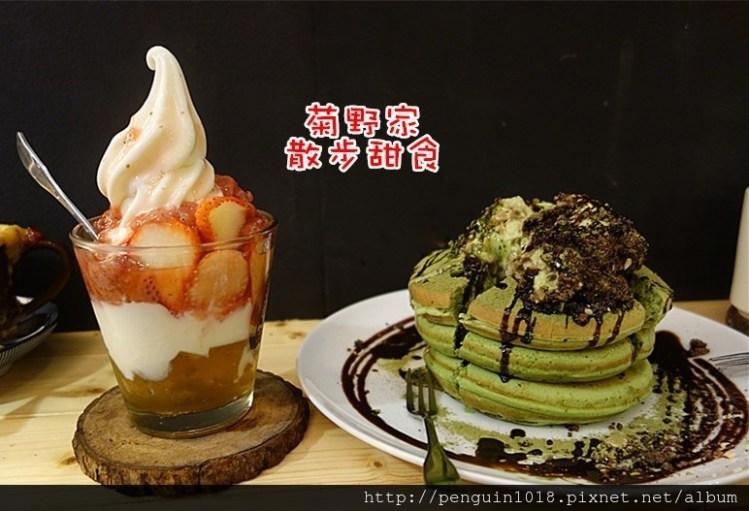 菊野家霜淇淋   員林車站附近散步甜食,特色霜淇淋、抹茶鬆餅、冬季限定草莓款甜點,甜點控必訪!