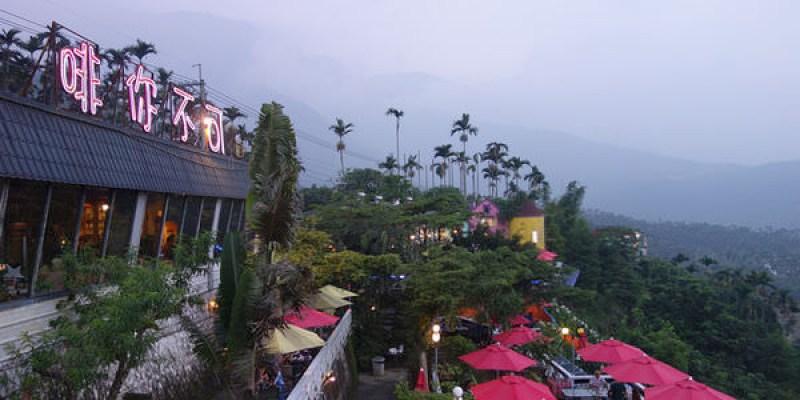 【雲林】啡你不可庭園咖啡;來雲林古坑山上喝咖啡看美景。