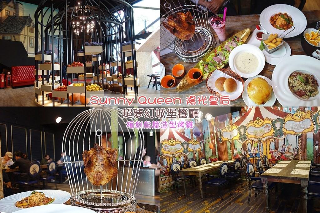 陽光皇后Sunny Queen;可愛城堡造景餐廳,獨特鳥籠造型烤雞!嘉義市義式餐廳推薦。