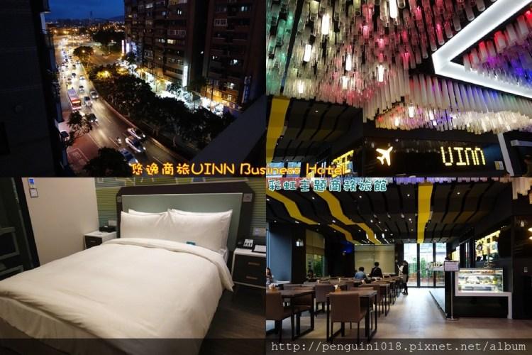 悠逸商旅UINN Business Hotel | 台北住宿推薦,繽紛的彩虹主題商旅,近士林夜市,全新商務旅館隆重登場!