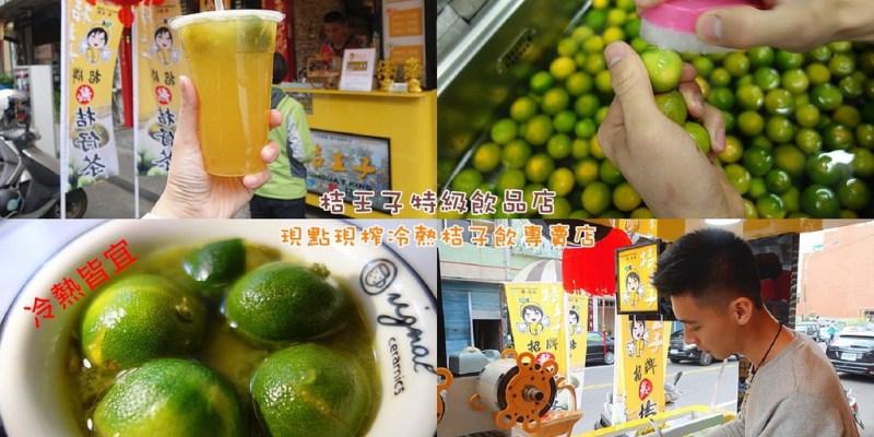 桔王子特級飲品店(已歇業);古早味冷熱飲桔茶,只以桔子為主的飲品店!熱飲獨家風味、冰飲清涼爽口,用料紮實實在的好風味。