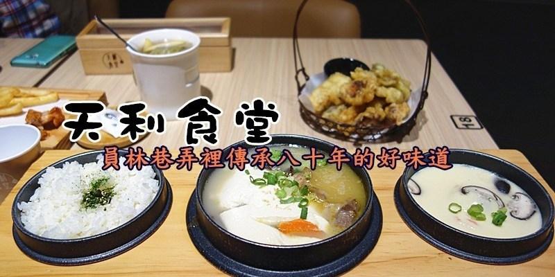 天利食堂(員林萬年店) | 員林美食,平價多元的特色日式食堂!特色絹豆腐,顛覆日式食堂印象!