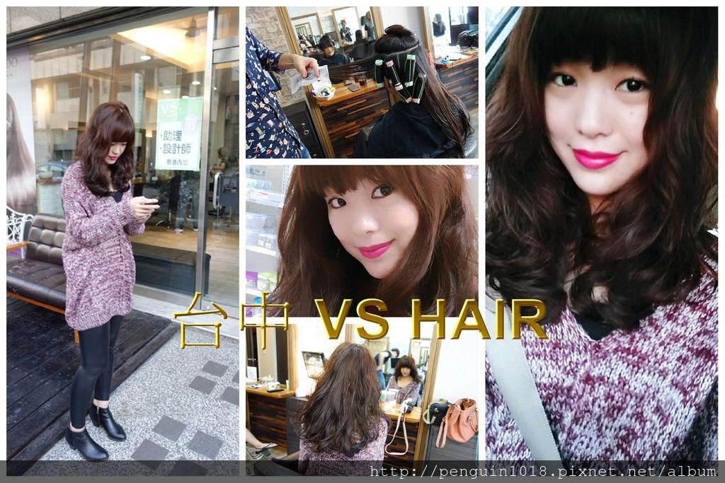 【台中染髮燙髮】台中七期VS HAIR;換個美美新髮型改變心情!(台中髮型設計/台中髮型推薦/台中美髮)
