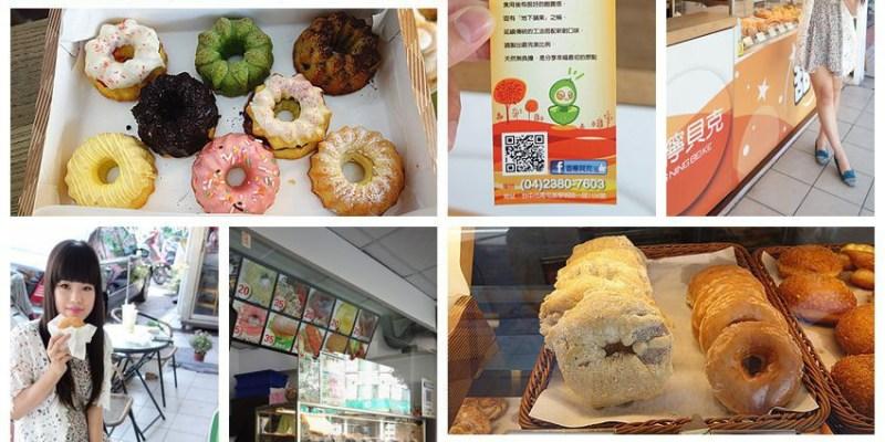 【台中南屯】香檸貝克甜甜圈專賣店;南屯區創意好吃又便宜的日式甜甜圈,好想天天都來買!送禮也很適合喔~
