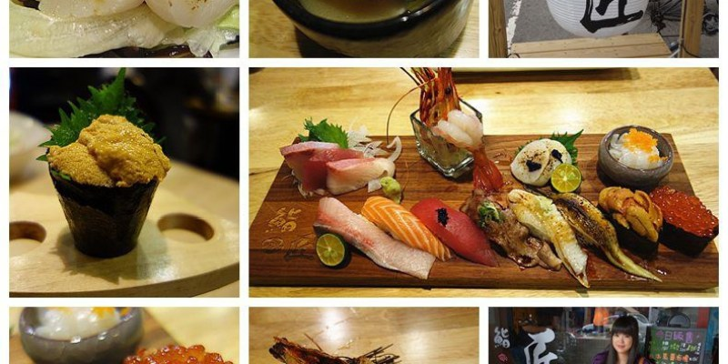 【台中北屯】鮨匠 手作壽司;價位實在又美味的手作壽司,挑逗顧客的味蕾。