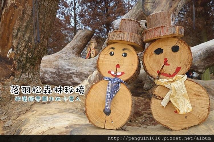 南投落羽松森林 | 森林裡可愛木頭緞帶圍巾小雪人,木製麋鹿、彩色木椅,北國美景怎麼拍都好浪漫!