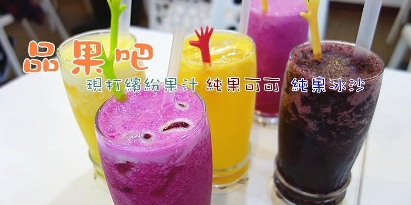 員林品果吧鮮果主題好食館 | 夏日清涼冰香醇可可隆重上市,新鮮現榨繽紛果汁好好喝,果汁也能喝熱的!
