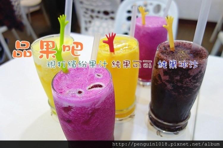 員林品果吧鮮果主題好食館   夏日清涼冰香醇可可隆重上市,新鮮現榨繽紛果汁好好喝,果汁也能喝熱的!