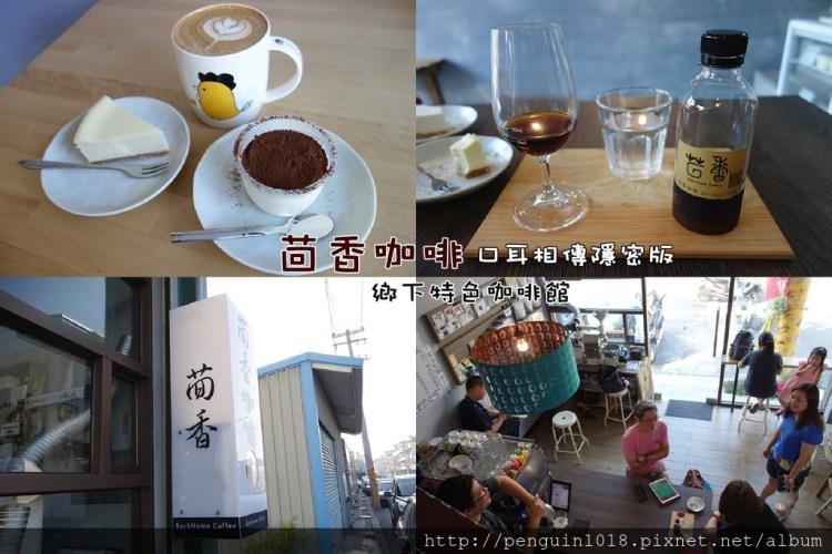 茴香咖啡 | 溪湖咖啡館,來去鄉下喝咖啡,口耳相傳才知道的咖啡館!回鄉的好咖啡。