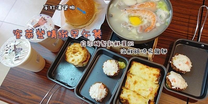 客萊登精緻早午餐(大同店)歇業 | 員林平價親民早午餐,美味超值省荷包!自家熬煮高湯、溫體里肌肉。