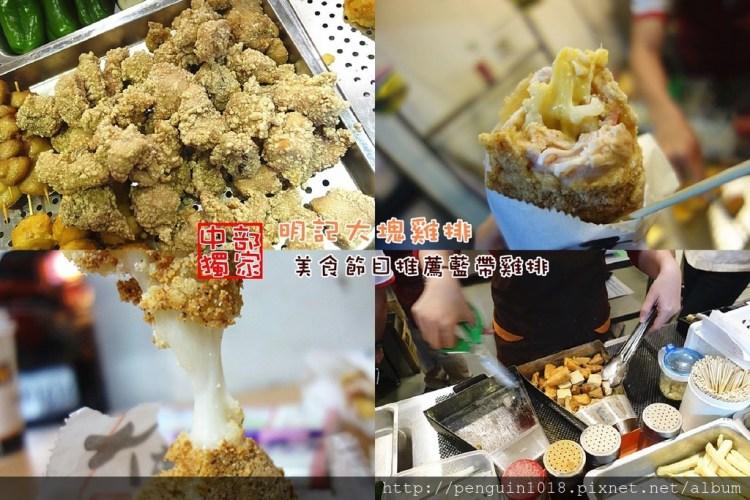 明記大塊雞排(彰化店);淡江必吃超人氣炸物!新品爆漿乳酪雞排上市,鹹酥雞、魷魚等人氣商品。