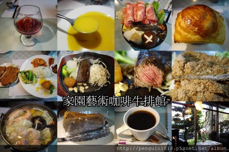 【彰化北斗】家園藝術咖啡牛排館;有溫度的美味牛排,環境雅緻氣氛好,簡餐跟火鍋都好好吃,經營30年的好味道(附專屬停車場/鄰近田尾花市)。