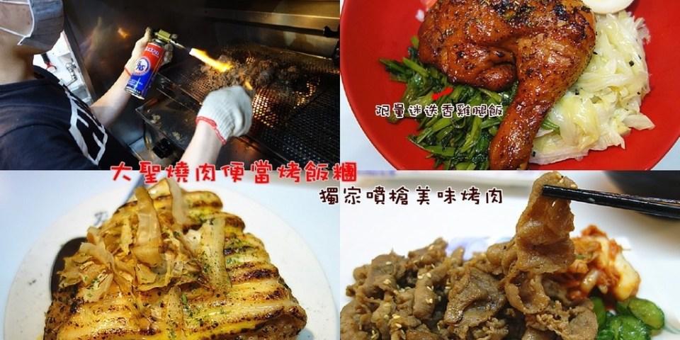 大聖燒肉便當烤飯糰   彰化市噴槍特製燒肉,燒肉跟迷迭香雞腿做為便當主菜,便當也能搭配美味創意主菜。