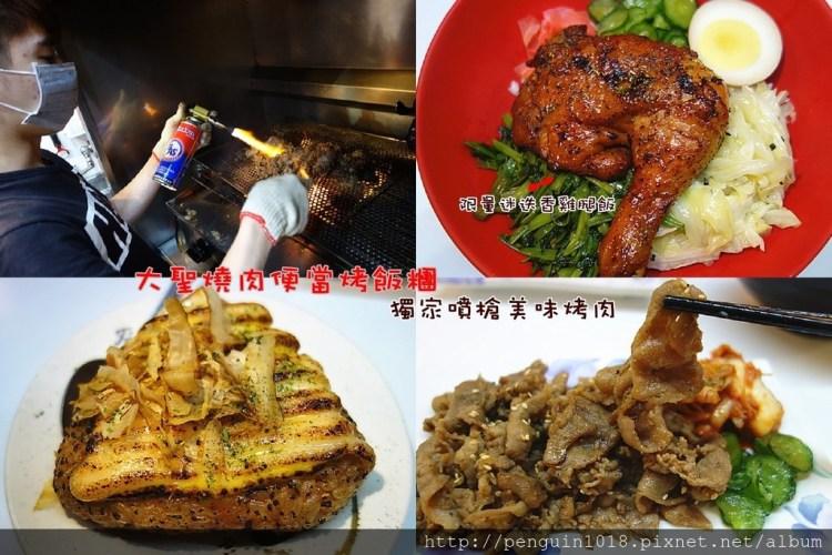 大聖燒肉便當烤飯糰 | 彰化市噴槍特製燒肉,燒肉跟迷迭香雞腿做為便當主菜,便當也能搭配美味創意主菜。