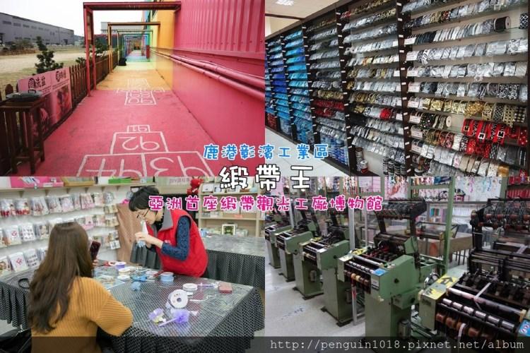 緞帶王觀光工廠;免費參觀7萬種以上繽紛創意緞帶,緞帶現場製造流程,DIY緞帶花玩法!