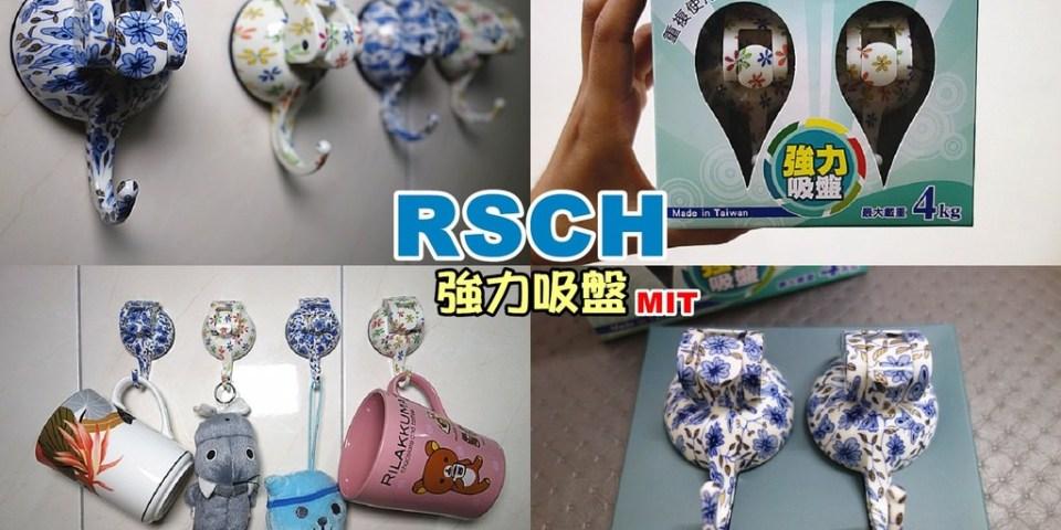 【居家生活小物】RSCH強力吸盤(MIT台灣設計);環保無破壞牆面,居家必備強力掛勾,免施工超耐用!熱銷-台灣製-MIT-無痕掛鉤。