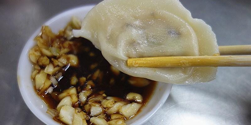 【宜蘭市】南塘水餃館;第一次吃到包著蝦米的水餃,口味超特別!宜蘭超人氣水餃店。(宜蘭小吃/宜蘭水餃/宜蘭美食)