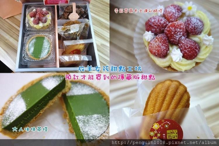 放羊女孩甜點工坊 | 社頭隱密手作甜點,熟人介紹才會知道的鄉間手工甜點,客製化蛋糕、糖霜餅乾、常溫蛋糕等小點。