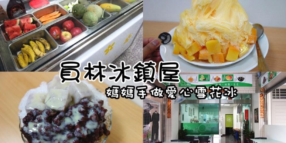冰鎮屋 | 員林冰店,媽媽手做愛心綿綿冰,手煮黑糖漿、紅豆等配料,真材實料好吃又衞生平價冰品!