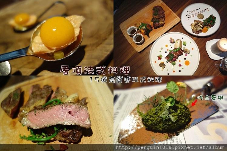 厝頂牛排   員林法式餐廳推薦!15道精緻巧手法式料理,無限創意巧思融入菜餚。