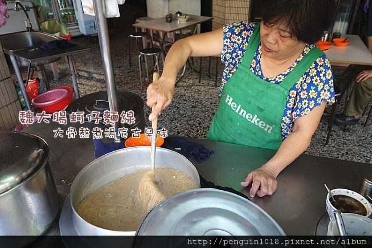 魏大腸蚵仔麵線 | 員林小吃,大骨熬煮湯底,古早味純樸感的大腸麵線,在地人帶路的銅板小吃。