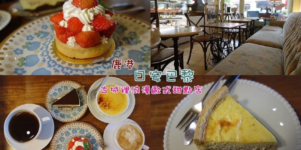 鹿港甜點推薦日安巴黎 | 古城裡的浪漫法式甜點店!鹹派好吃,來場慵懶氣質午茶之旅。