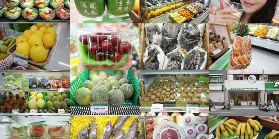 【彰化員林】果真新鮮(員林靜修店);進口的高級水果,樣式多選擇多,還有貼心客製化服務喔。