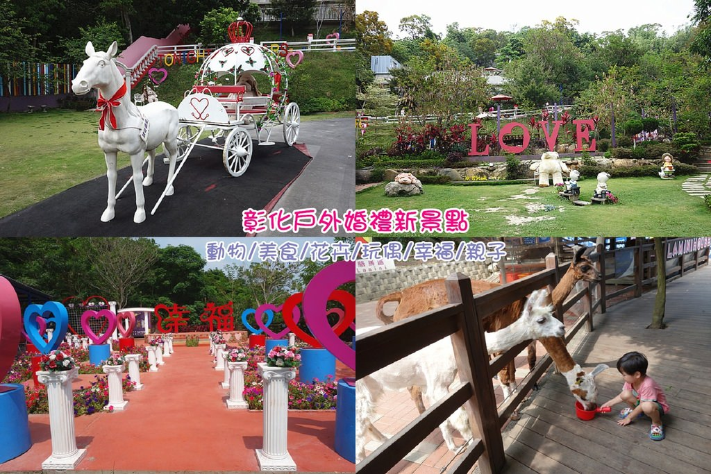今夜星辰休閒農場   彰化休閒農場推薦,最新戶外婚禮廣場,適合親子旅遊!