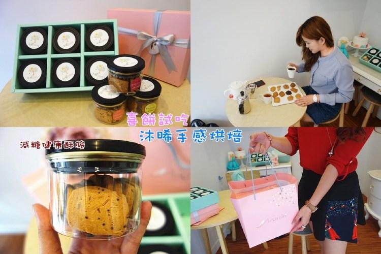 【喜餅試吃】沐晞手感烘焙;營養師把關的健康爽脆小餅乾,減糖自然新潮流!