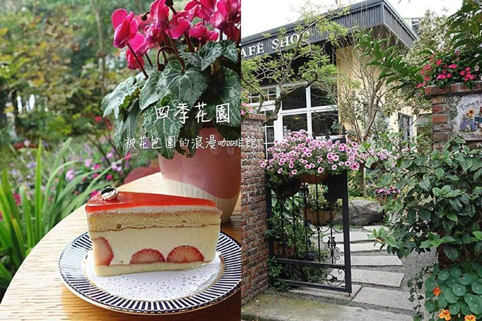 四季花園;社頭少見的花園式咖啡館!被花朵包圍的美麗咖啡館,超美透明玻璃旁坐著喝浪漫下午茶。