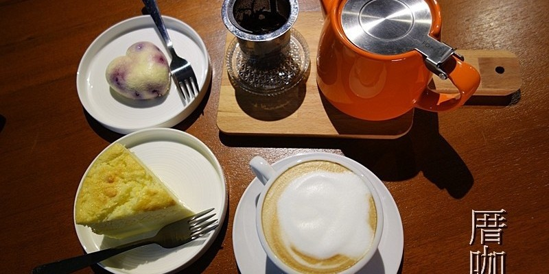 厝咖True Colors | 內行人帶路才知道的超低調樸實手作甜點!愛心乳酪蛋糕,低調寧靜的咖啡館。
