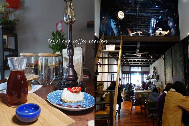 Toyohara coffee roasters | 豐原咖啡館推薦,日據時代老宅注入新活力的特色咖啡館。