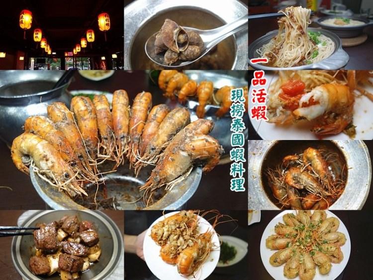 一品活蝦台中漢口店 | 滿滿現撈新鮮泰國蝦,五星級泰國蝦料理,適合夜晚小酌聚餐。