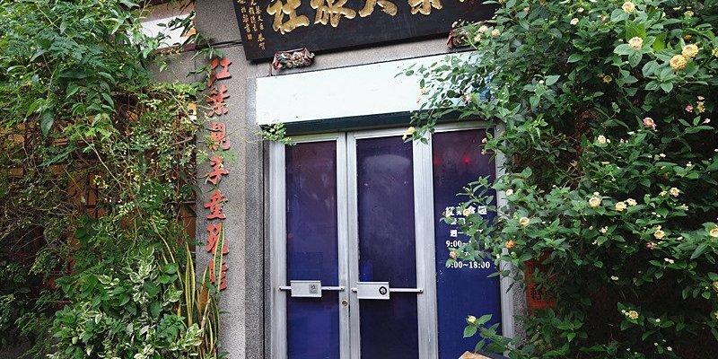 彰化市紅葉食趣 | 紅葉大旅社改造,老屋、童玩、輕食、咖啡,巷弄裡的老宅食旅。