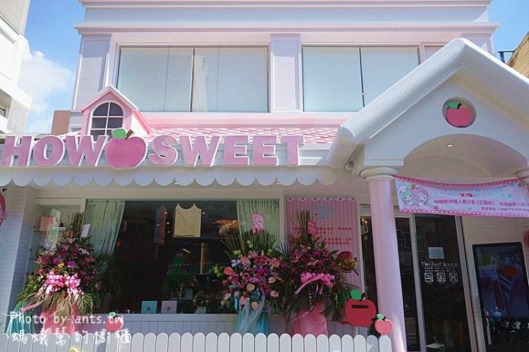 員林甜入心菲How sweet | 員林出現超可愛童話故事屋主題餐廳,蘋果馬卡龍、下午茶甜點,沉浸夢幻風格。