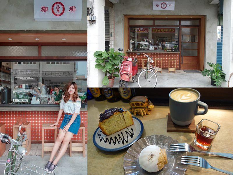 社頭豪珈琲   工廠二樓咖啡換新地點,社頭車站前簡約復古感咖啡館,拿鐵咖啡帶著獨特香氣…