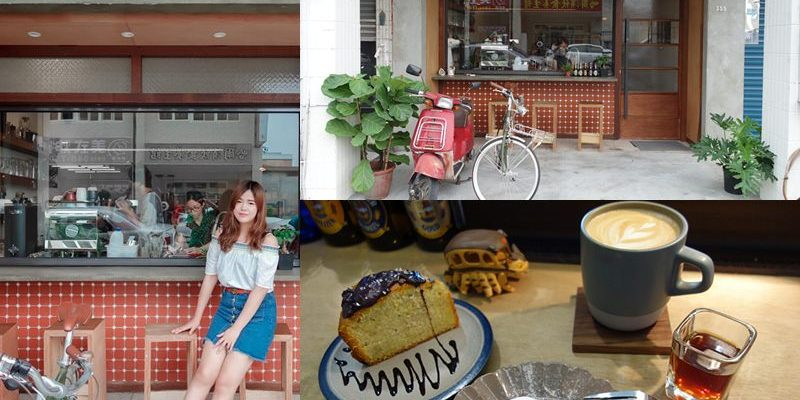 社頭豪珈琲   工廠二樓咖啡換新地點,社頭車站前簡約復古感咖啡館,拿鐵咖啡帶著獨特香氣...