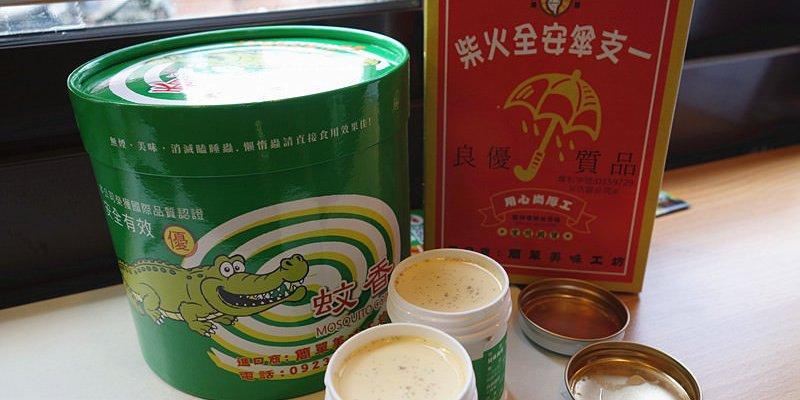 鹿港簡單美味工坊 | 必買超可愛小護士布丁,內含香草籽;可以吃的蚊香、火柴巧克力棒!