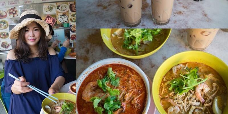 馬來西亞沙巴美食老招牌叻沙Laksa | 超推薦這家超濃郁順口叻沙,沙巴隱藏美食讓人意猶未盡,拉茶也好喝。