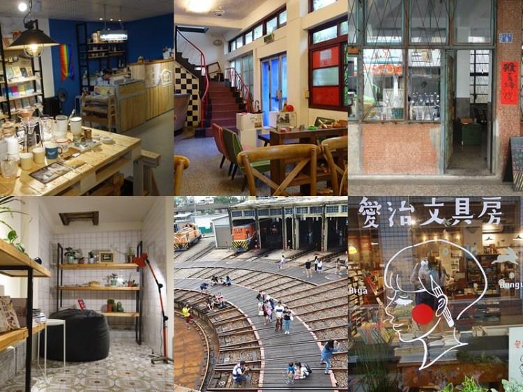 彰化市輕旅行 | 彰化市火車站前推薦文青踩點,適合學生、IG網美拍照打卡,車站前走路也能抵達。