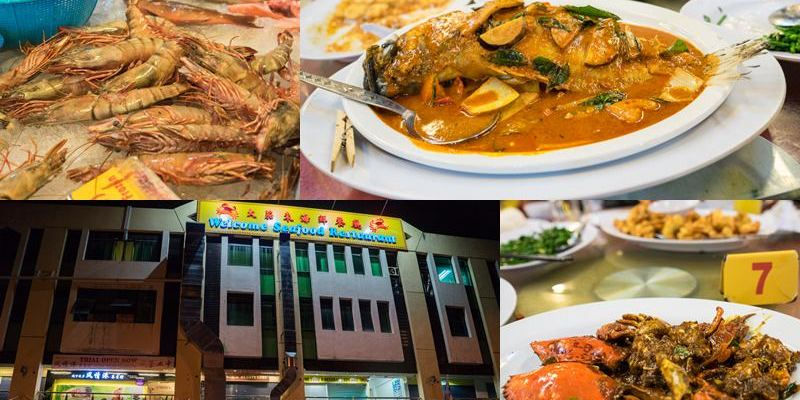 大茄來海鮮餐廳Welcome Seafood Restaurant | 馬來西亞沙巴亞庇必吃美食,一起來大快朵頤吃海鮮!