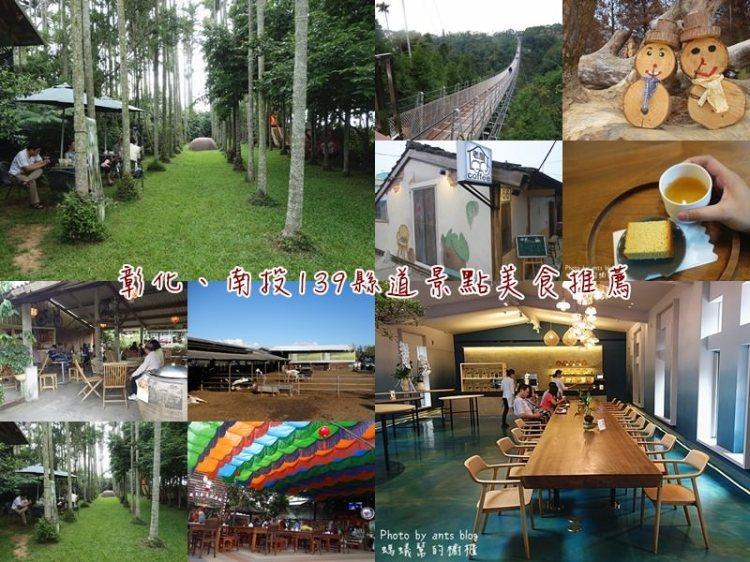 南投139縣道景點美食推薦 | 週邊美食、免費景點總整理,中台灣139縣道好吃好玩美食景點一次滿足。