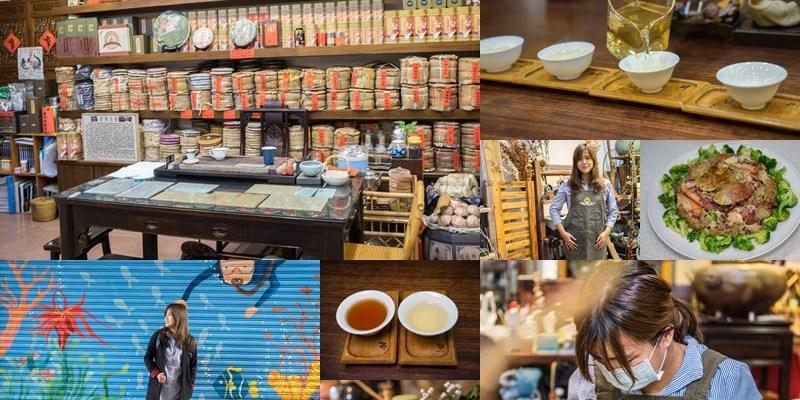 復刻梧棲+東海手作一日輕旅行(上)   台中港的老故事,不能說的秘密,梧棲港舶來品商圈品普洱、故鄉醬料食堂,台中知性輕旅行。
