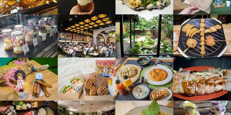 員林美食推薦 | 員林美食達人帶路,火鍋、義大利麵、簡餐、甜點、異國料理、咖啡館、小吃。