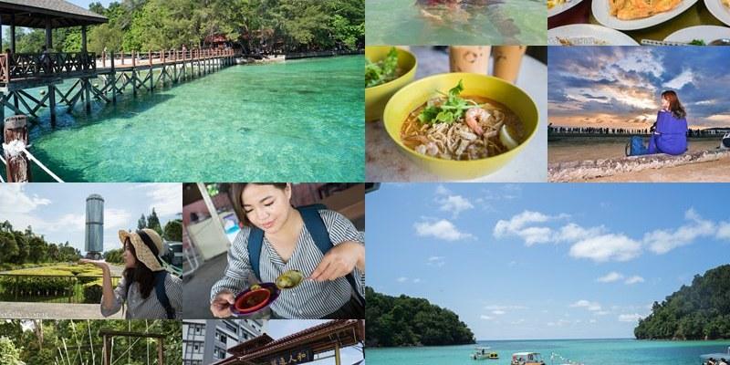 馬來西亞沙巴自由行攻略 | 六天五夜沙巴旅遊,行程規劃、小島跳島、水上活動、亞庇市區美食推薦、景點、換匯推薦。