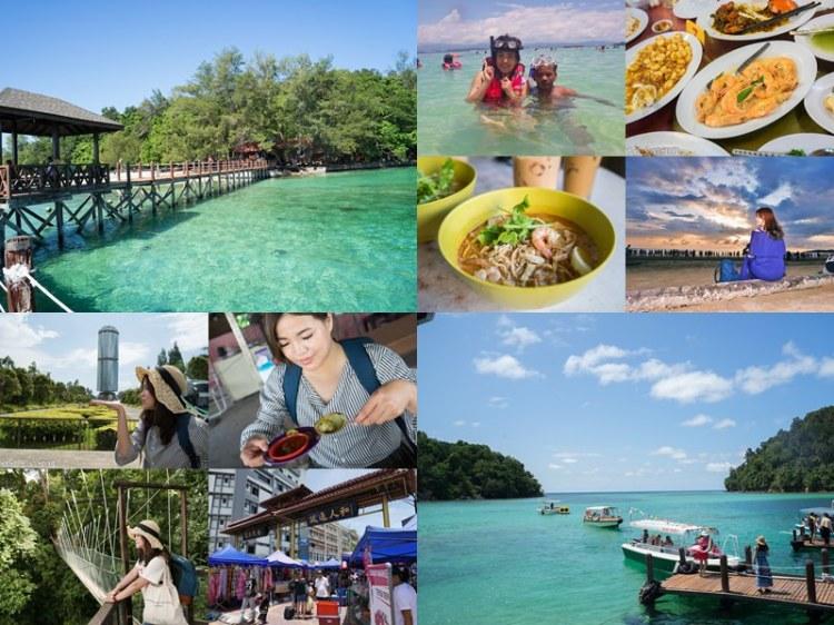 馬來西亞沙巴自由行攻略   六天五夜沙巴旅遊,行程規劃、小島跳島、水上活動、亞庇市區美食推薦、景點、換匯推薦。