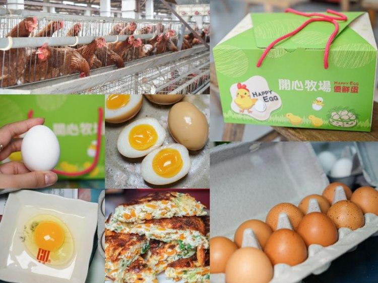 開心牧場優鮮蛋   品質嚴選優鮮蛋,優質蛋場推薦!蛋黃飽滿顏色自然。附溏心蛋、紅蘿蔔烘蛋食譜。